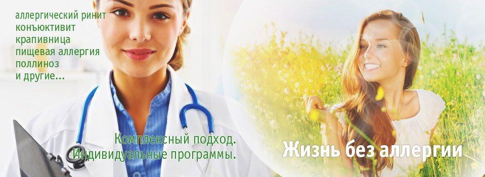 Лечение поллиноза